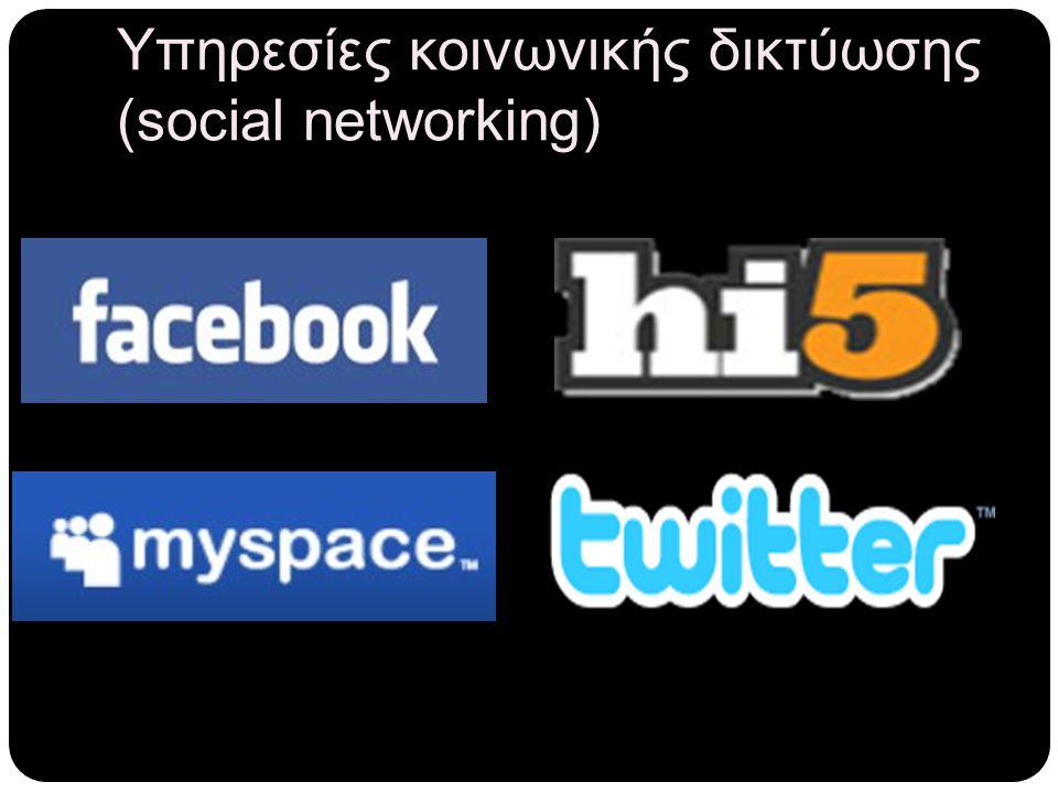 Υπηρεσίες κοινωνικής δικτύωσης (social networking)