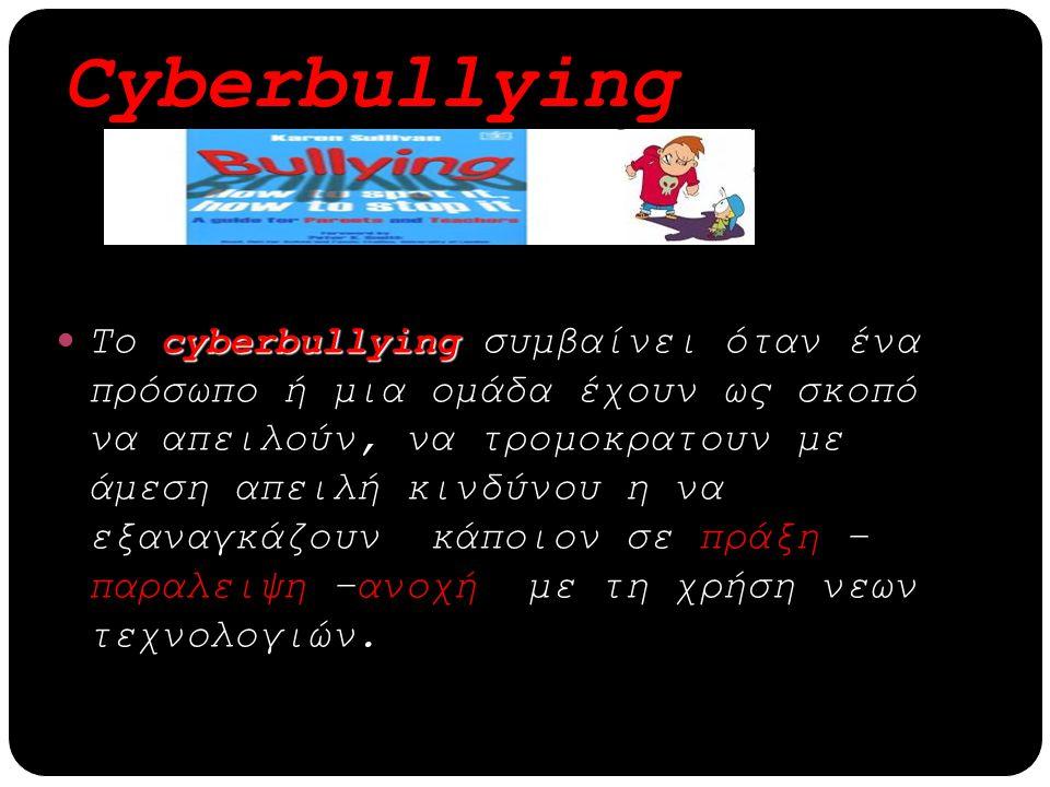 Cyberbullying cyberbullying  Το cyberbullying συμβαίνει όταν ένα πρόσωπο ή μια ομάδα έχουν ως σκοπό να απειλούν, να τρομοκρατουν με άμεση απειλή κινδ