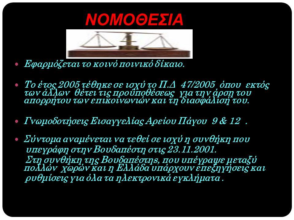 NΟΜΟΘΕΣΙΑ  Εφαρμόζεται το κοινό ποινικό δίκαιο.  Το έτος 2005 τέθηκε σε ισχύ το Π.Δ 47/2005 όπου εκτός των άλλων θέτει τις προϋποθέσεως για την άρση