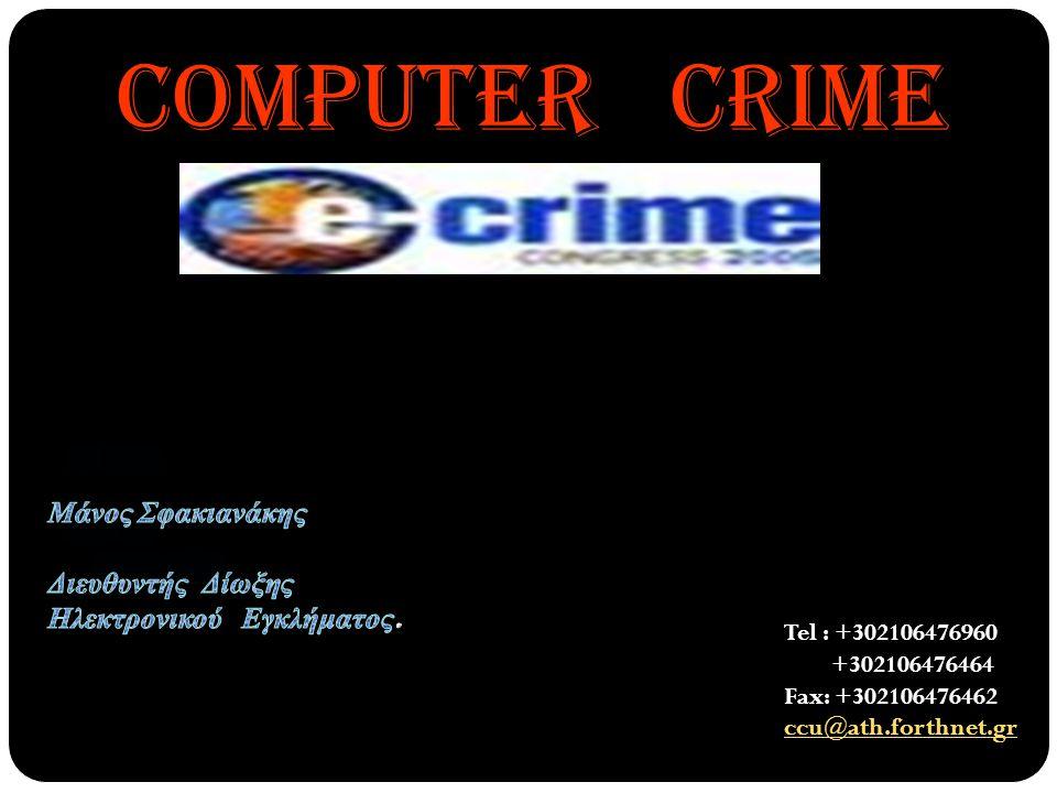 Computer crime Tel : +302106476960 +302106476464 Fax: +302106476462 ccu@ath.forthnet.gr