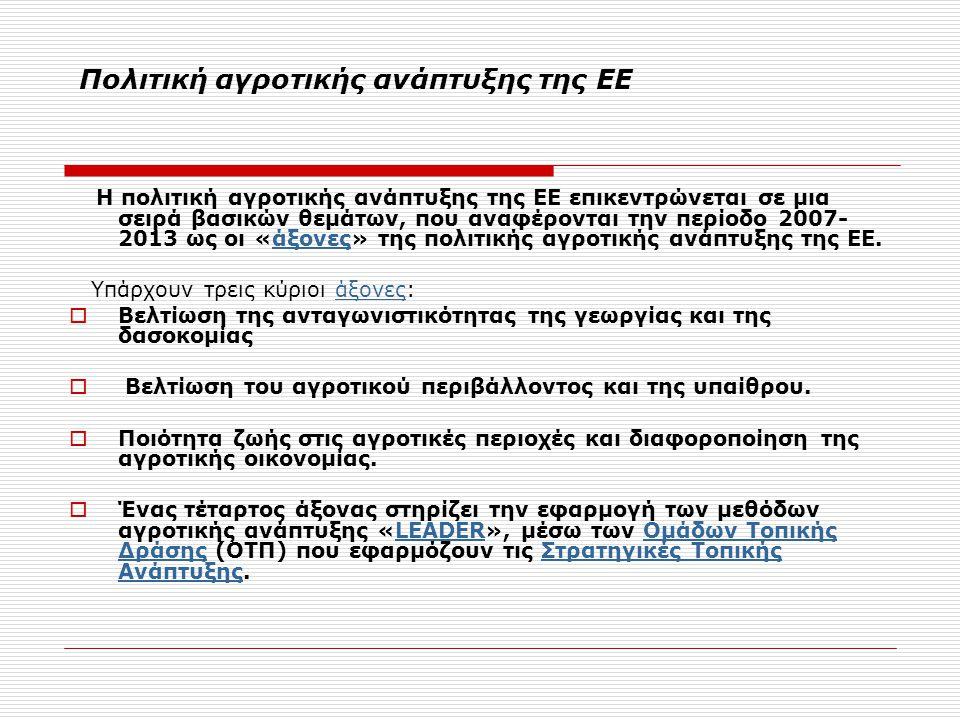 Συμβουλευτική ομάδα της Ε.Ε.για την αγροτική ανάπτυξη (23.11.