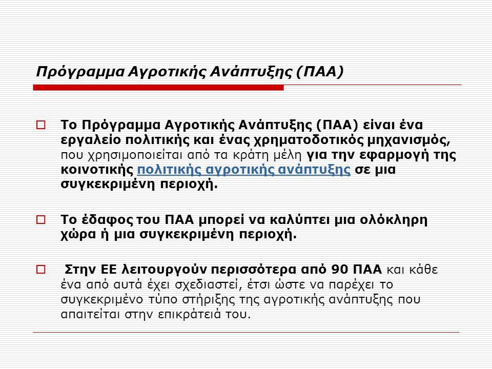 Προγραμματισμός προγραμμάτων αγροτικής ανάπτυξης: Βελτιωμένη σειρά Μέτρων  Εξασφαλίζεται η συνέχεια με την παρούσα προγραμματική περίοδο, αλλά προβλέπονται : –Μειωμένος αριθμός μέτρων (ομαδοποιούνται με βάση την τυπολογία των παρεμβάσεων) με στόχο την απλοποίηση της οικονομικής διαχείρισης – Διόρθωση των ανακολουθιών (κανόνες επιλεξιμότητας, πεδίο εφαρμογής, κλπ) για να αντιμετωπιστούν τα αδιέξοδα στην υλοποίηση –Νέα μέτρα για την κάλυψη επειγουσών αναγκών (π.χ.