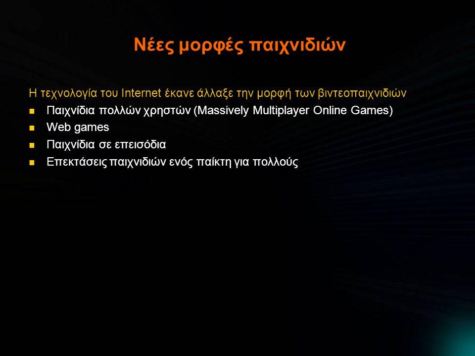 Νέες μορφές παιχνιδιών Η τεχνολογία του Internet έκανε άλλαξε την μορφή των βιντεοπαιχνιδιών  Παιχνίδια πολλών χρηστών (Massively Multiplayer Online