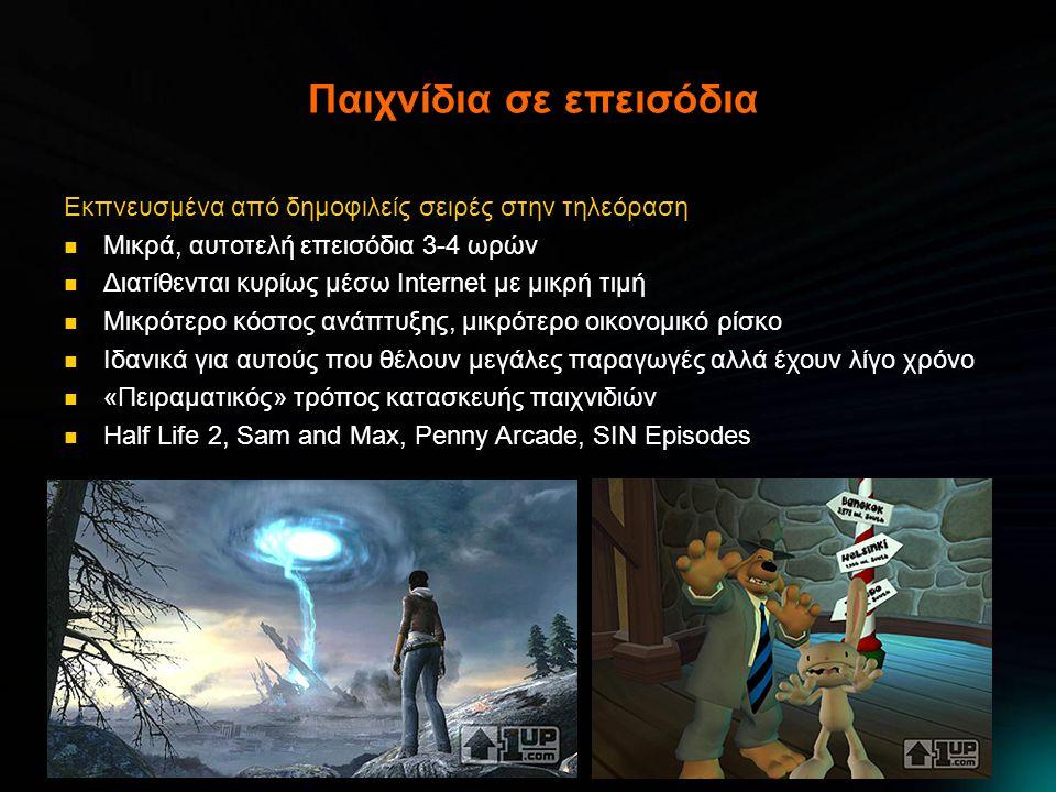 Παιχνίδια σε επεισόδια Εκπνευσμένα από δημοφιλείς σειρές στην τηλεόραση  Μικρά, αυτοτελή επεισόδια 3-4 ωρών  Διατίθενται κυρίως μέσω Internet με μικ