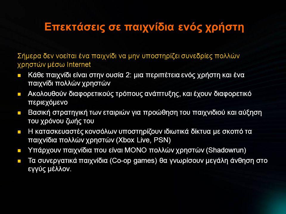 Επεκτάσεις σε παιχνίδια ενός χρήστη Σήμερα δεν νοείται ένα παιχνίδι να μην υποστηρίζει συνεδρίες πολλών χρηστών μέσω Internet  Κάθε παιχνίδι είναι στ
