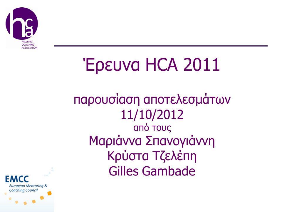 Έρευνα HCA 2011 παρουσίαση αποτελεσμάτων 11/10/2012 από τους Μαριάννα Σπανογιάννη Κρύστα Τζελέπη Gilles Gambade