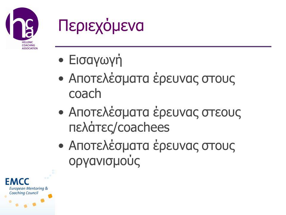 Περιεχόμενα •Εισαγωγή •Αποτελέσματα έρευνας στους coach •Αποτελέσματα έρευνας στεους πελάτες/coachees •Αποτελέσματα έρευνας στους οργανισμούς