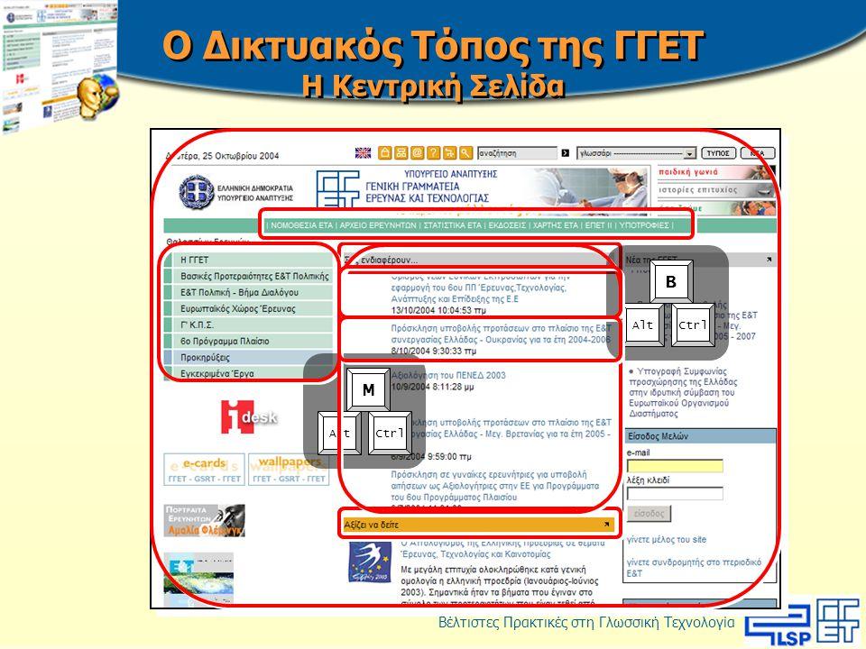 Ινστιτούτο Επεξεργασίας του Λόγου Βέλτιστες Πρακτικές στη Γλωσσική Τεχνολογία «Ομιλούντες Ιστότοποι» Λειτουργία