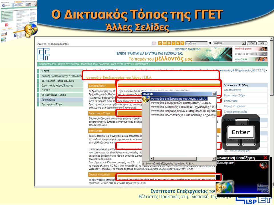 Ινστιτούτο Επεξεργασίας του Λόγου Βέλτιστες Πρακτικές στη Γλωσσική Τεχνολογία Ο Δικτυακός Τόπος της ΓΓΕΤ Η Κεντρική Σελίδα AltCtrl B AltCtrl M