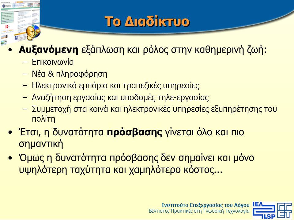 Ινστιτούτο Επεξεργασίας του Λόγου Βέλτιστες Πρακτικές στη Γλωσσική Τεχνολογία Βέλτιστες Πρακτικές στη Γλωσσική Τεχνολογία Εβδομάδα Επιστήμης & Τεχνολογίας 5 Ιουλίου 2005, Ζάππειο Μέγαρο Η Τεχνολογία των Ομιλούντων Ιστοτόπων: Εφαρμογή στον Ιστότοπο της ΓΓΕΤ Ινστιτούτο Επεξεργασίας του Λόγου Αρτέμιδος 6 & Επιδαύρου 151 25 Αθήνα http://www.ilsp.gr/ spy@ilsp.gr Τηλ.