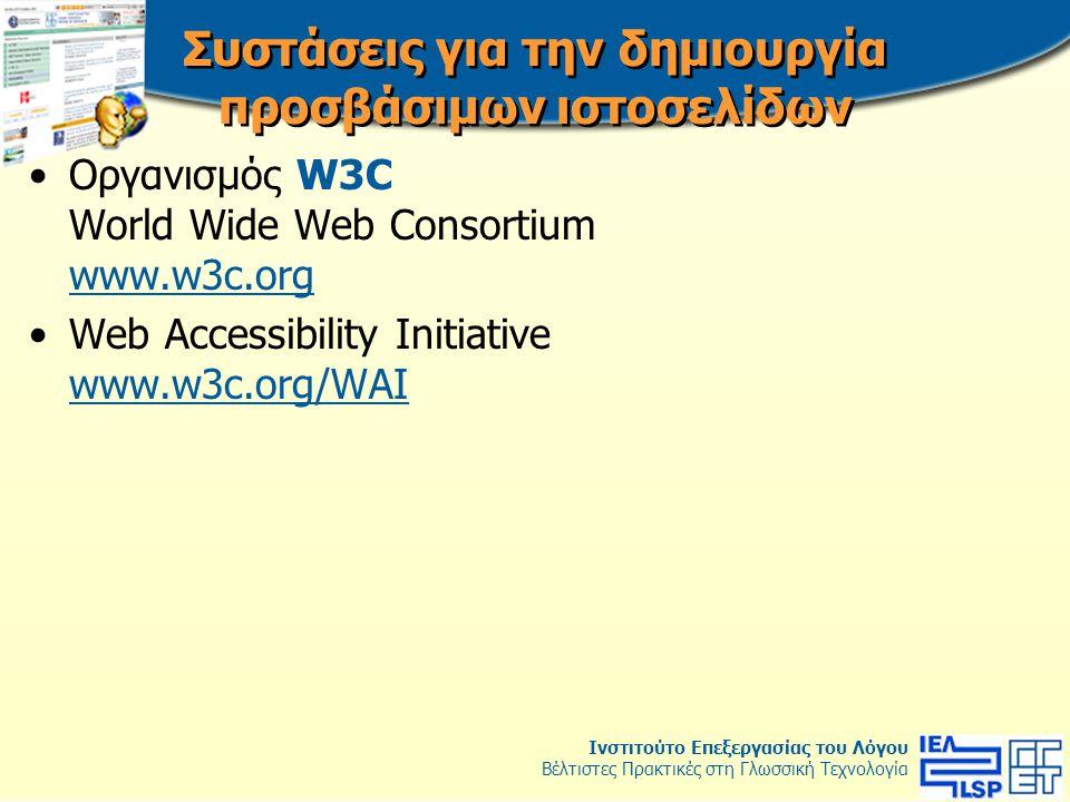 Ινστιτούτο Επεξεργασίας του Λόγου Βέλτιστες Πρακτικές στη Γλωσσική Τεχνολογία Περιεχόμενο και Παρουσίαση •Διαχωρισμός του περιεχομένου μιας ιστοσελίδας από τον τρόπο παρουσίασής της.
