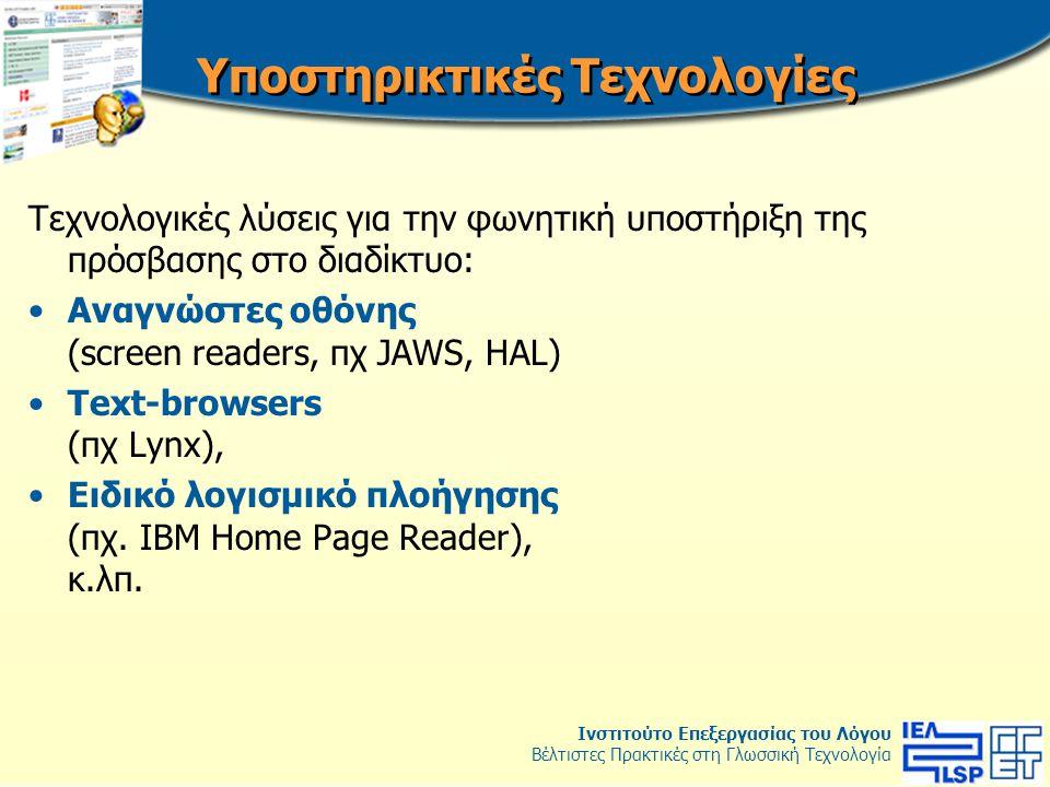 Ινστιτούτο Επεξεργασίας του Λόγου Βέλτιστες Πρακτικές στη Γλωσσική Τεχνολογία Συστάσεις για την δημιουργία προσβάσιμων ιστοσελίδων •Οργανισμός W3C World Wide Web Consortium www.w3c.org •Web Accessibility Initiative www.w3c.org/WAI