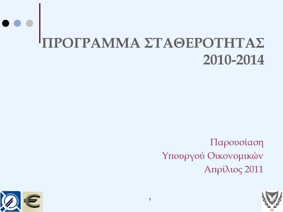 1 ΠΡΟΓΡΑΜΜΑ ΣΤΑΘΕΡΟΤΗΤΑΣ 2010-2014 Παρουσίαση Υπουργού Οικονομικών Απρίλιος 2011