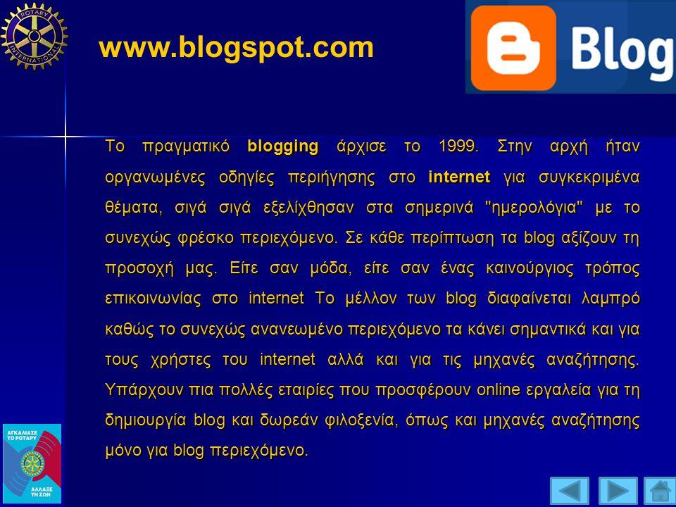 To πραγματικό blogging άρχισε το 1999.