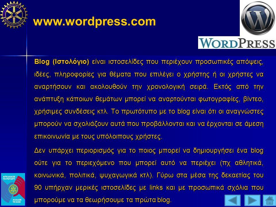 Blog (Ιστολόγιο) είναι ιστοσελίδες που περιέχουν προσωπικές απόψεις, ιδέες, πληροφορίες για θέματα που επιλέγει ο χρήστης ή οι χρήστες να αναρτήσουν κ