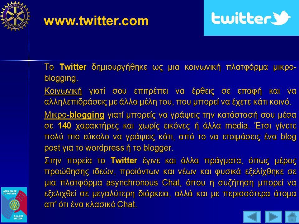Το Twitter δημιουργήθηκε ως μια κοινωνική πλατφόρμα μικρο- blogging. Κοινωνική γιατί σου επιτρέπει να έρθεις σε επαφή και να αλληλεπιδράσεις με άλλα μ