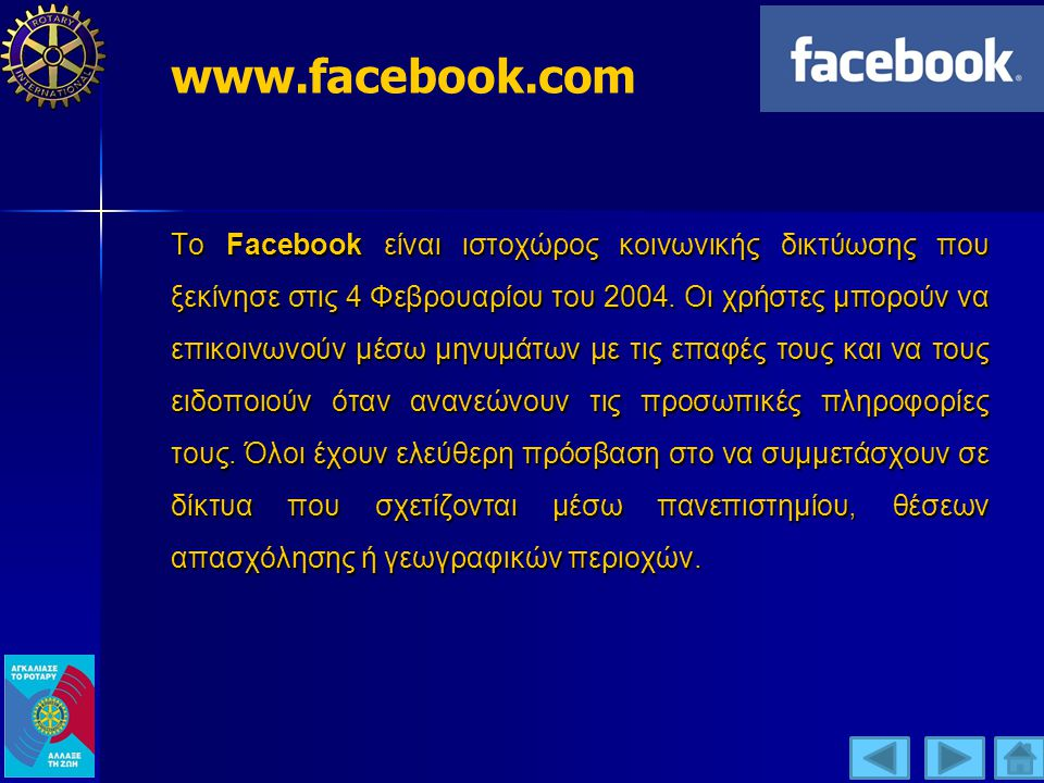 Το Facebook είναι ιστοχώρος κοινωνικής δικτύωσης που ξεκίνησε στις 4 Φεβρουαρίου του 2004.