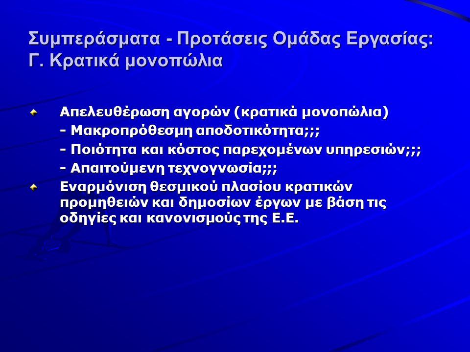 Συμπεράσματα - Προτάσεις Ομάδας Εργασίας: Γ. Κρατικά μονοπώλια Απελευθέρωση αγορών (κρατικά μονοπώλια) - Μακροπρόθεσμη αποδοτικότητα;;; - Ποιότητα και