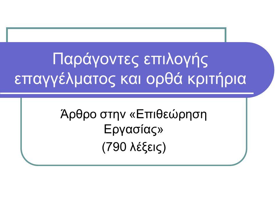 Παράγοντες επιλογής επαγγέλματος και ορθά κριτήρια Άρθρο στην «Επιθεώρηση Εργασίας» (790 λέξεις)