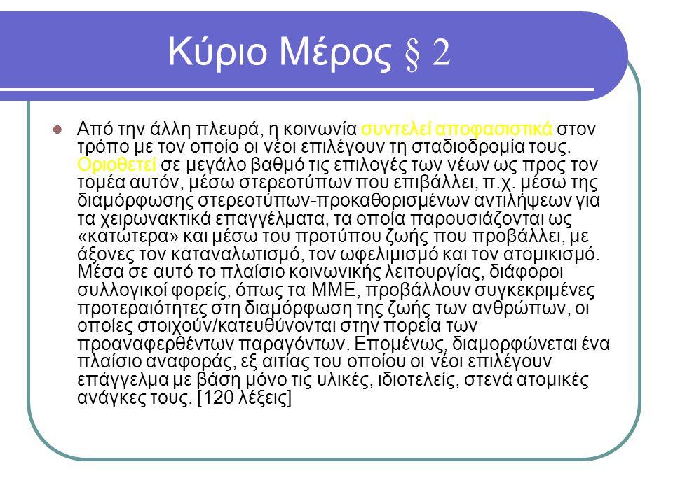Κύριο Μέρος § 3  Επιπλέον, συγκυρίες και περιστάσεις, όπως η οικονομική κρίση (περίπτωση Ελλάδας 2010-2013) ή η οικονομική ανάπτυξη (περίπτωση Ελλάδας 2002- 2009) μπορούν να ωθήσουν τους νέους στην επιλογή σταδιοδρομίας.