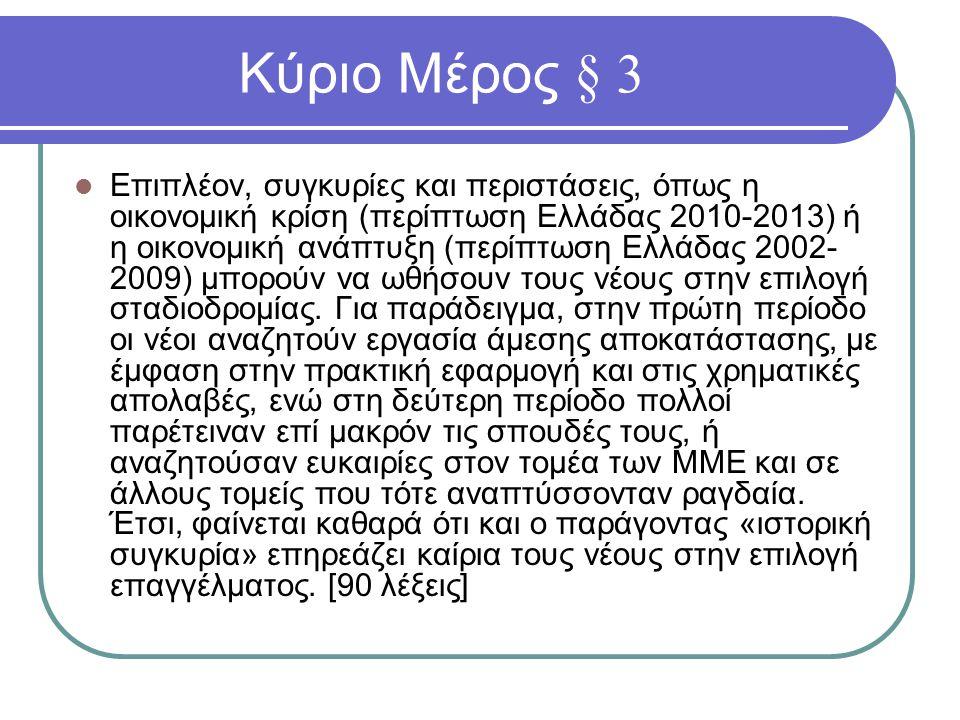Κύριο Μέρος § 3  Επιπλέον, συγκυρίες και περιστάσεις, όπως η οικονομική κρίση (περίπτωση Ελλάδας 2010-2013) ή η οικονομική ανάπτυξη (περίπτωση Ελλάδα