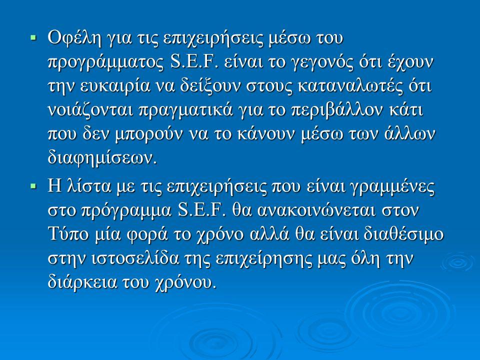  Οφέλη για τις επιχειρήσεις μέσω του προγράμματος S.E.F. είναι το γεγονός ότι έχουν την ευκαιρία να δείξουν στους καταναλωτές ότι νοιάζονται πραγματι