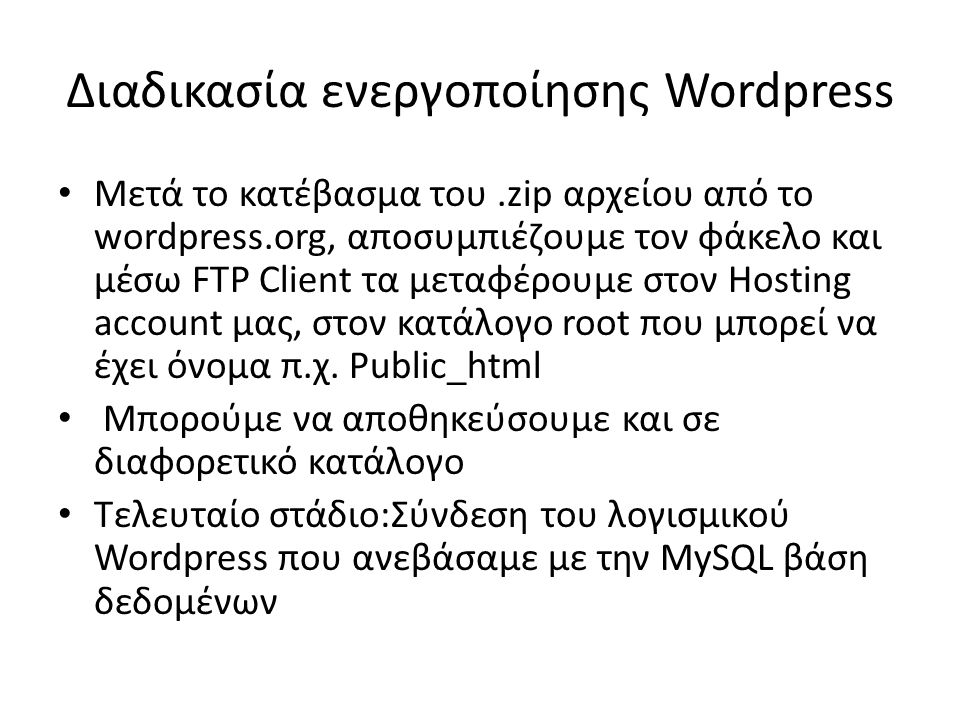 Διαδικασία ενεργοποίησης Wordpress • Μετά το κατέβασμα του.zip αρχείου από το wordpress.org, αποσυμπιέζουμε τον φάκελο και μέσω FTP Client τα μεταφέρο