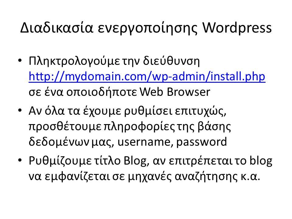 Διαδικασία ενεργοποίησης Wordpress • Πληκτρολογούμε την διεύθυνση http://mydomain.com/wp-admin/install.php σε ένα οποιοδήποτε Web Browser http://mydom