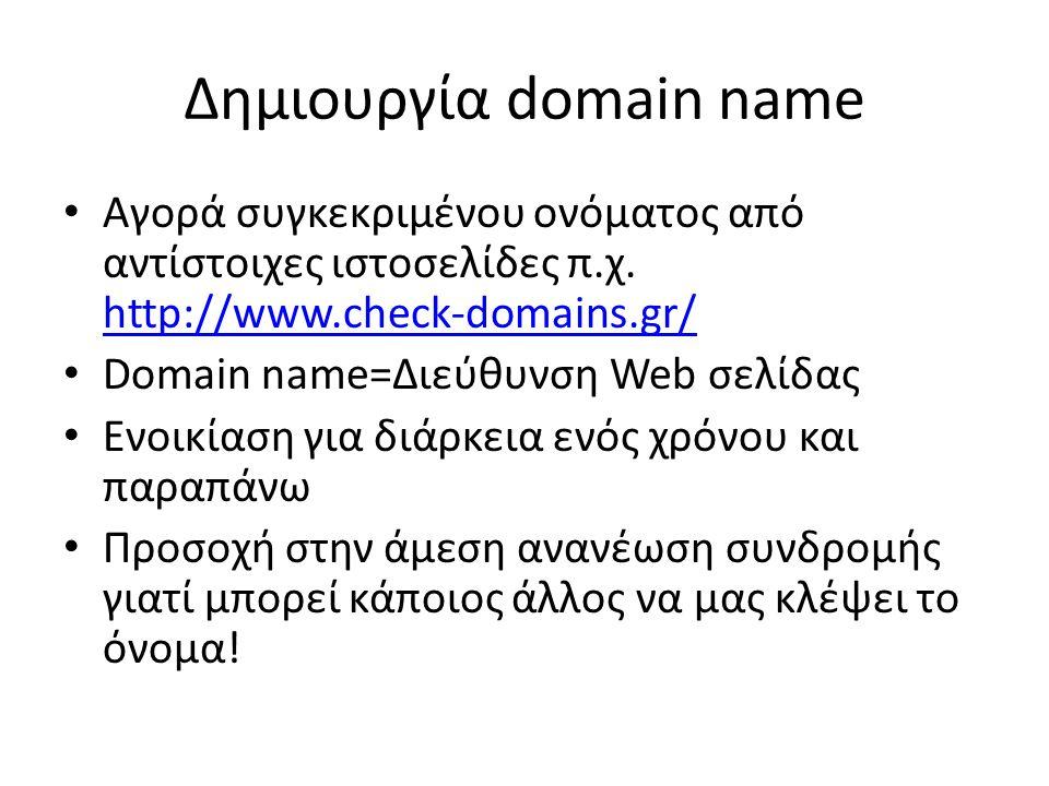 Δημιουργία domain name • Αγορά συγκεκριμένου ονόματος από αντίστοιχες ιστοσελίδες π.χ. http://www.check-domains.gr/ http://www.check-domains.gr/ • Dom