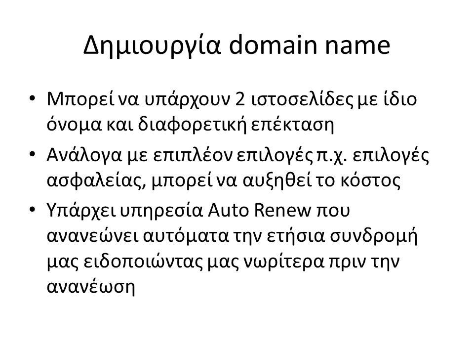 Δημιουργία domain name • Μπορεί να υπάρχουν 2 ιστοσελίδες με ίδιο όνομα και διαφορετική επέκταση • Ανάλογα με επιπλέον επιλογές π.χ. επιλογές ασφαλεία