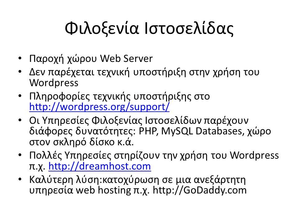 Φιλοξενία Ιστοσελίδας • Παροχή χώρου Web Server • Δεν παρέχεται τεχνική υποστήριξη στην χρήση του Wordpress • Πληροφορίες τεχνικής υποστήριξης στο htt