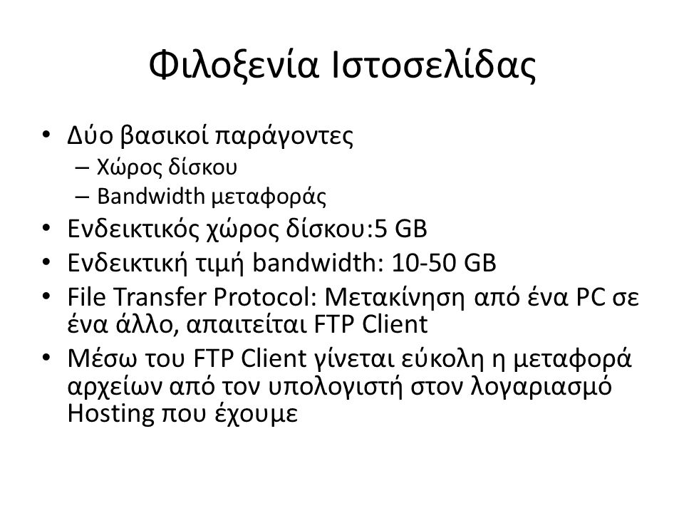 Φιλοξενία Ιστοσελίδας • Δύο βασικοί παράγοντες – Χώρος δίσκου – Bandwidth μεταφοράς • Ενδεικτικός χώρος δίσκου:5 GB • Ενδεικτική τιμή bandwidth: 10-50