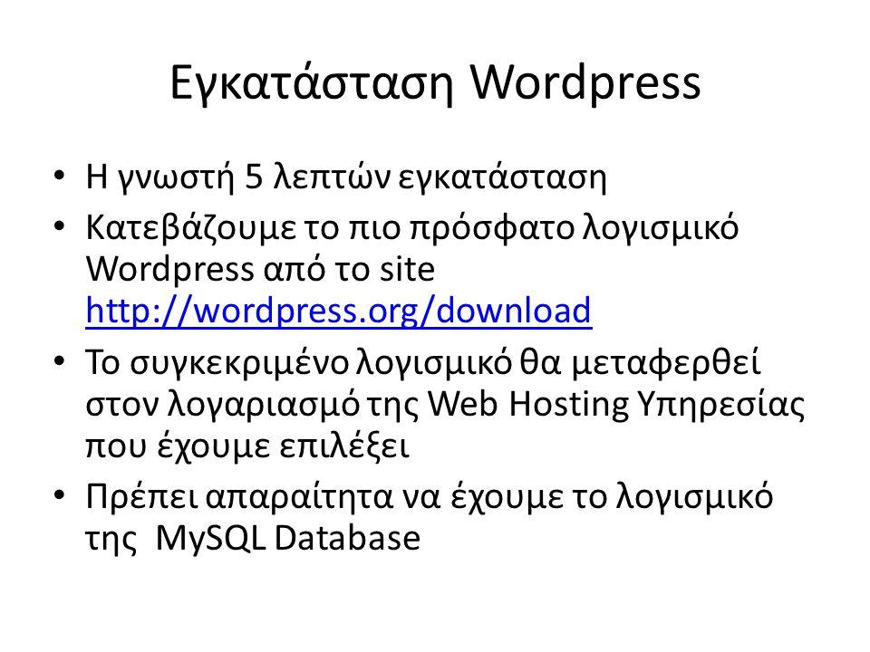Υποστηριζόμενα Wordpress λογισμικά • Το Wordpress είναι μια πλατφόρμα PHP και MySQL • Όλο το περιεχόμενο της σελίδας μας είναι αποθηκευμένο σε μια MySQL βάση δεδομένων στον λογαριασμό Hosting που έχουμε • Οι επισκέπτες της ιστοσελίδας όταν ζητάνε κάτι ουσιαστικά κάνουν request στον server μας • Η PHP γλώσσα προγραμματισμού παραλαμβάνει το αίτημα, εντοπίζει το περιεχόμενο από την βάση δεδομένων και το εμφανίζει μέσω Web Browser