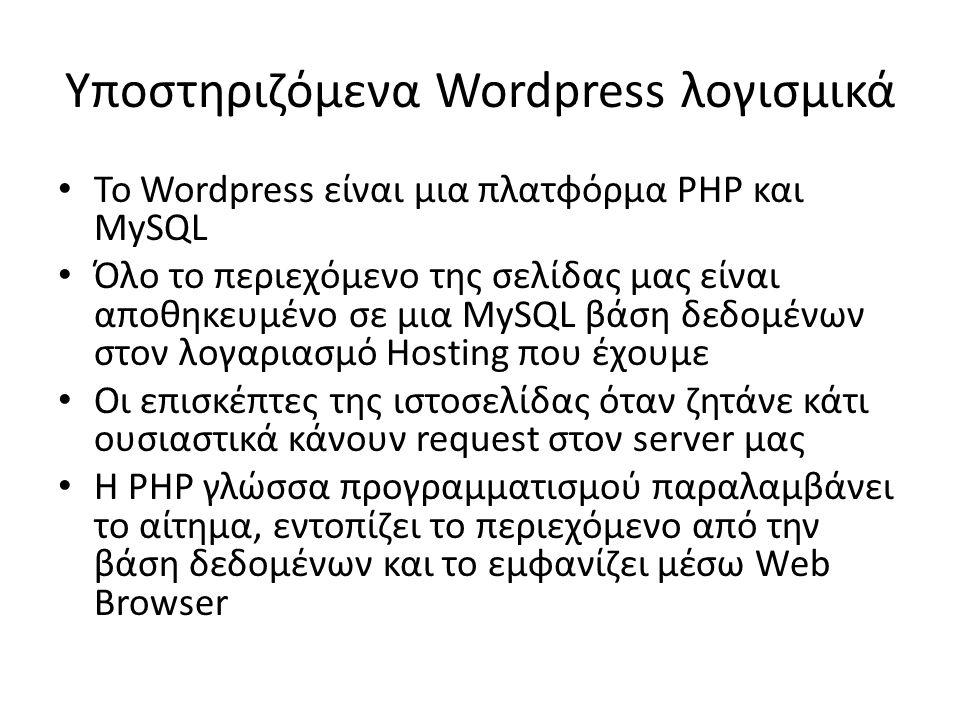 Υποστηριζόμενα Wordpress λογισμικά • Ορισμένα προγράμματα όπως το Cpanel επιτρέπουν την ρύθμιση της MySQL Βάσης Δεδομένων • Επιλογή ονόματος Database, username, password νέου χρήστη, δικαιώματα χρηστών κ.α.