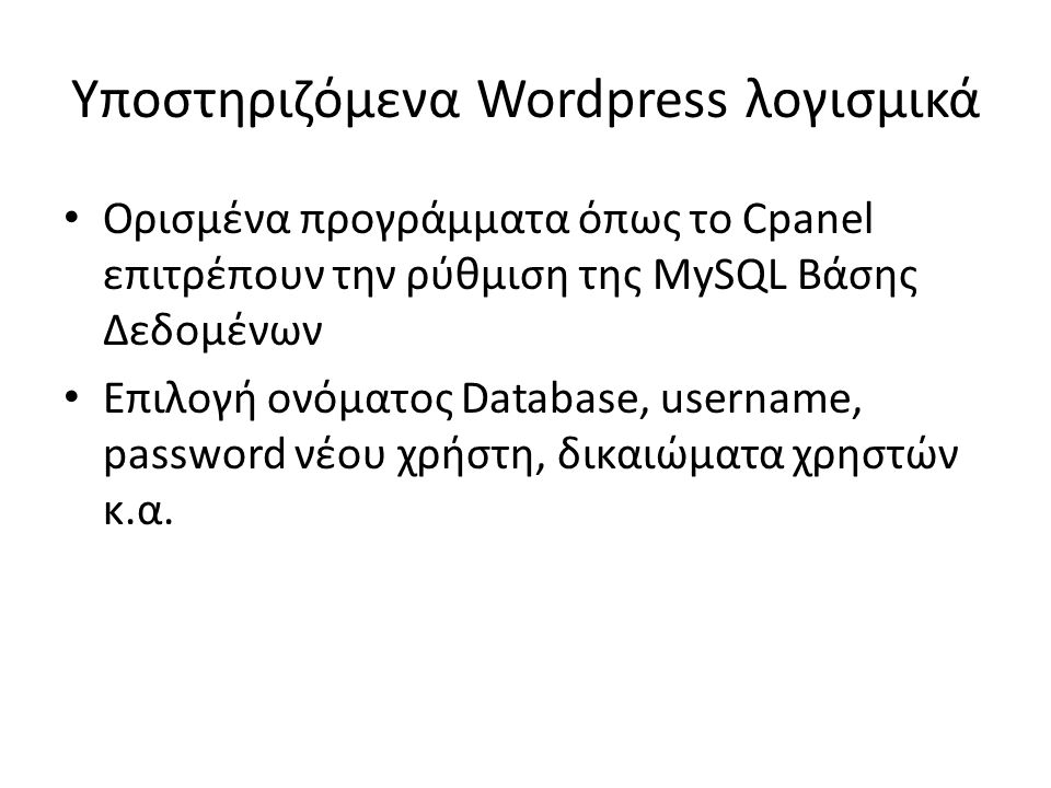 Υποστηριζόμενα Wordpress λογισμικά • Ορισμένα προγράμματα όπως το Cpanel επιτρέπουν την ρύθμιση της MySQL Βάσης Δεδομένων • Επιλογή ονόματος Database,