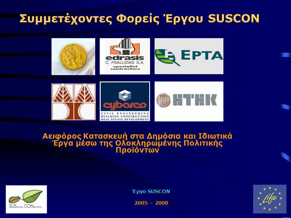 SUSCON Έργο SUSCON 2005 – 2008 Αειφόρος Κατασκευή στα Δημόσια και Ιδιωτικά Έργα μέσω της Ολοκληρωμένης Πολιτικής Προϊόντων Συμμετέχοντες Φορείς Έργου SUSCON