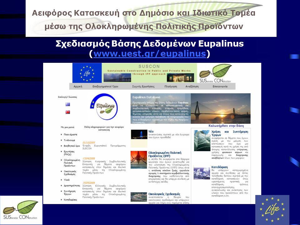 Αειφόρος Κατασκευή στο Δημόσιο και Ιδιωτικό Τομέα μέσω της Ολοκληρωμένης Πολιτικής Προϊόντων Σχεδιασμός Βάσης Δεδομένων Eupalinus (www.uest.gr/eupalinus)www.uest.gr/eupalinus