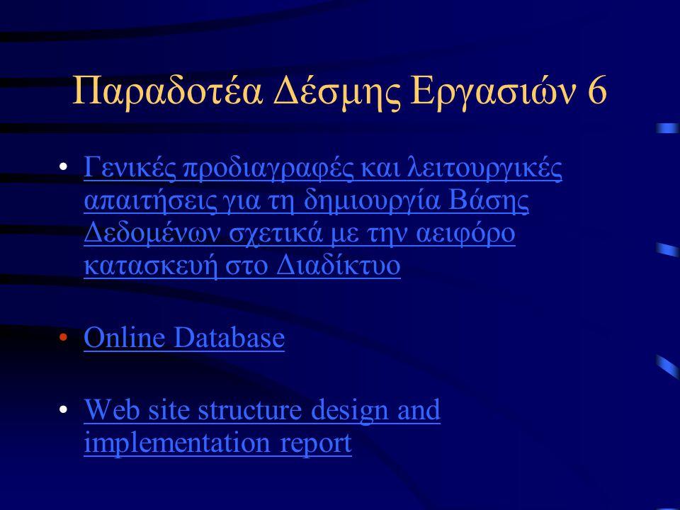 Παραδοτέα Δέσμης Εργασιών 6 •Γενικές προδιαγραφές και λειτουργικές απαιτήσεις για τη δημιουργία Βάσης Δεδομένων σχετικά με την αειφόρο κατασκευή στο ΔιαδίκτυοΓενικές προδιαγραφές και λειτουργικές απαιτήσεις για τη δημιουργία Βάσης Δεδομένων σχετικά με την αειφόρο κατασκευή στο Διαδίκτυο •Online DatabaseOnline Database •Web site structure design and implementation reportWeb site structure design and implementation report
