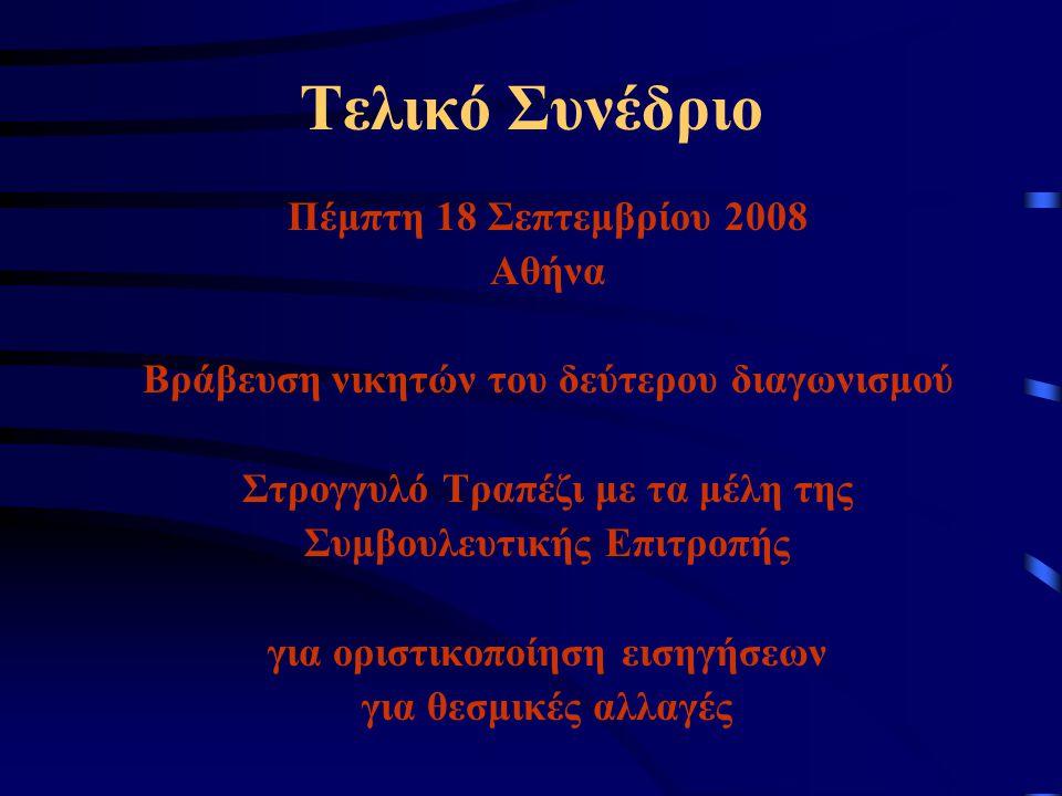 Τελικό Συνέδριο Πέμπτη 18 Σεπτεμβρίου 2008 Αθήνα Βράβευση νικητών του δεύτερου διαγωνισμού Στρογγυλό Τραπέζι με τα μέλη της Συμβουλευτικής Επιτροπής για οριστικοποίηση εισηγήσεων για θεσμικές αλλαγές