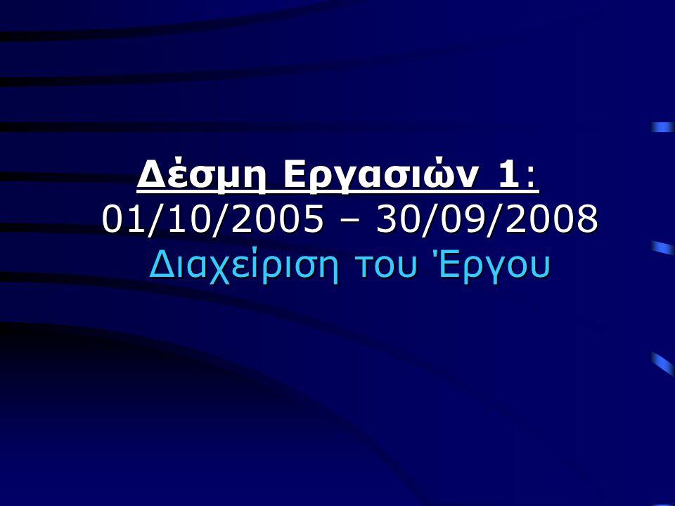 Δέσμη Εργασιών 1: 01/10/2005 – 30/09/2008 Διαχείριση του Έργου