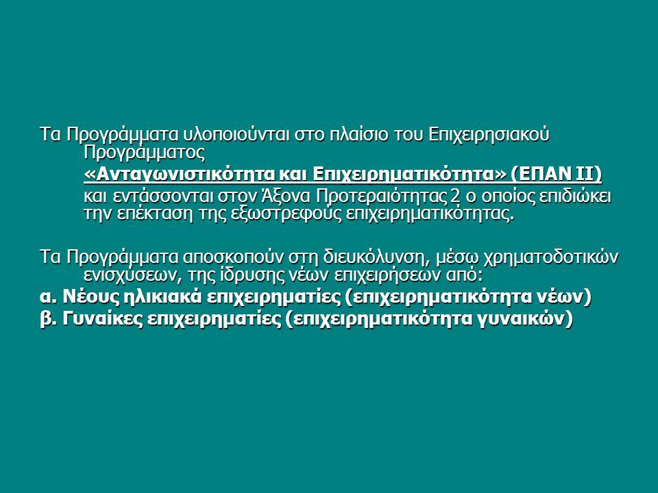 ΦΟΡΕΙΣ ΔΙΑΧΕΙΡΙΣΗΣ Ενδιάμεσος Φορέας Διαχείρισης για Έκδοση της Προκήρυξης είναι η Γενική Γραμματεία Βιομηχανίας – Διεύθυνση Μ.Μ.Ε.