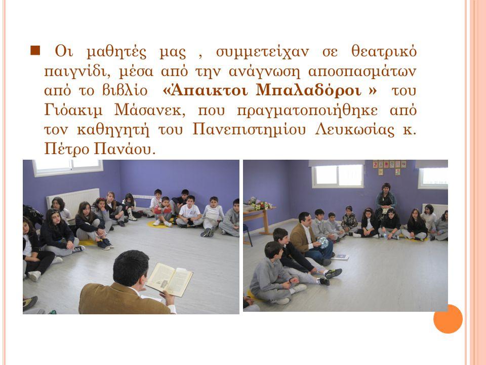  Οι μαθητές μας, συμμετείχαν σε θεατρικό παιγνίδι, μέσα από την ανάγνωση αποσπασμάτων από το βιβλίο «Άπαικτοι Μπαλαδόροι » του Γιόακιμ Μάσανεκ, που π