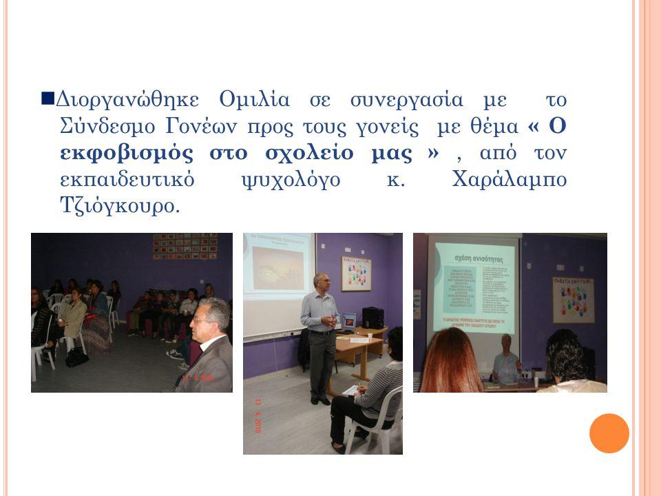  Διοργανώθηκε Ομιλία σε συνεργασία με το Σύνδεσμο Γονέων προς τους γονείς με θέμα « Ο εκφοβισμός στο σχολείο μας », από τον εκπαιδευτικό ψυχολόγο κ.