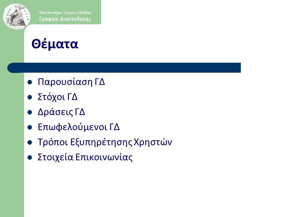 Θέματα  Παρουσίαση ΓΔ  Στόχοι ΓΔ  Δράσεις ΓΔ  Επωφελούμενοι ΓΔ  Τρόποι Εξυπηρέτησης Χρηστών  Στοιχεία Επικοινωνίας