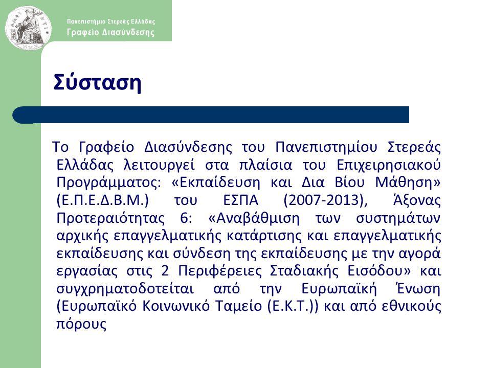 Πανεπιστήμιο Στερεάς Ελλάδας  Τμήματα : – Τμήμα Πληροφορικής με Εφαρμογές στη Βιοϊατρική – Τμήμα Περιφερειακής Οικονομικής Ανάπτυξης  Έναρξη λειτουργίας ΓΔ: Νοέμβριος 2010  Γραφείο Διασύνδεσης στην έδρα του Πανεπιστημίου στη Λαμία – Κόμβος Γραφείου στη Λειβαδιά