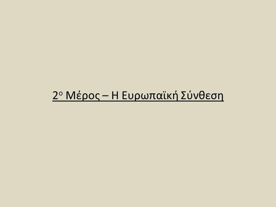 2 ο Μέρος – Η Ευρωπαϊκή Σύνθεση