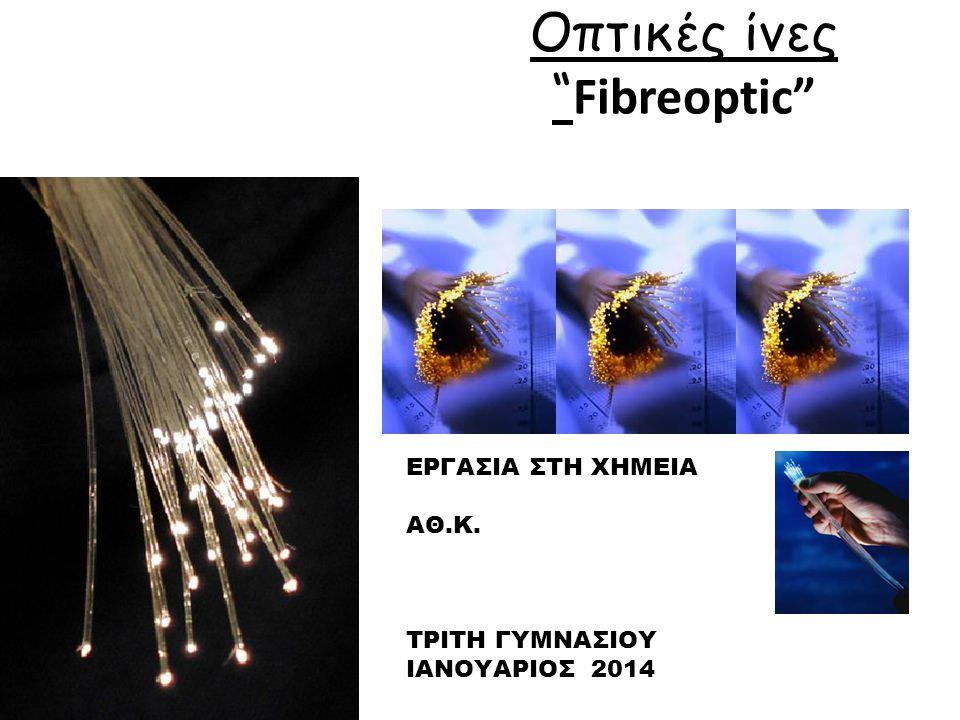 """Οπτικές ίνες """" Fibreoptic"""" ΕΡΓΑΣΙΑ ΣΤΗ ΧΗΜΕΙΑ AΘ.K. ΤΡΙΤΗ ΓΥΜΝΑΣΙΟΥ ΙΑΝΟΥΑΡΙΟΣ 2014"""