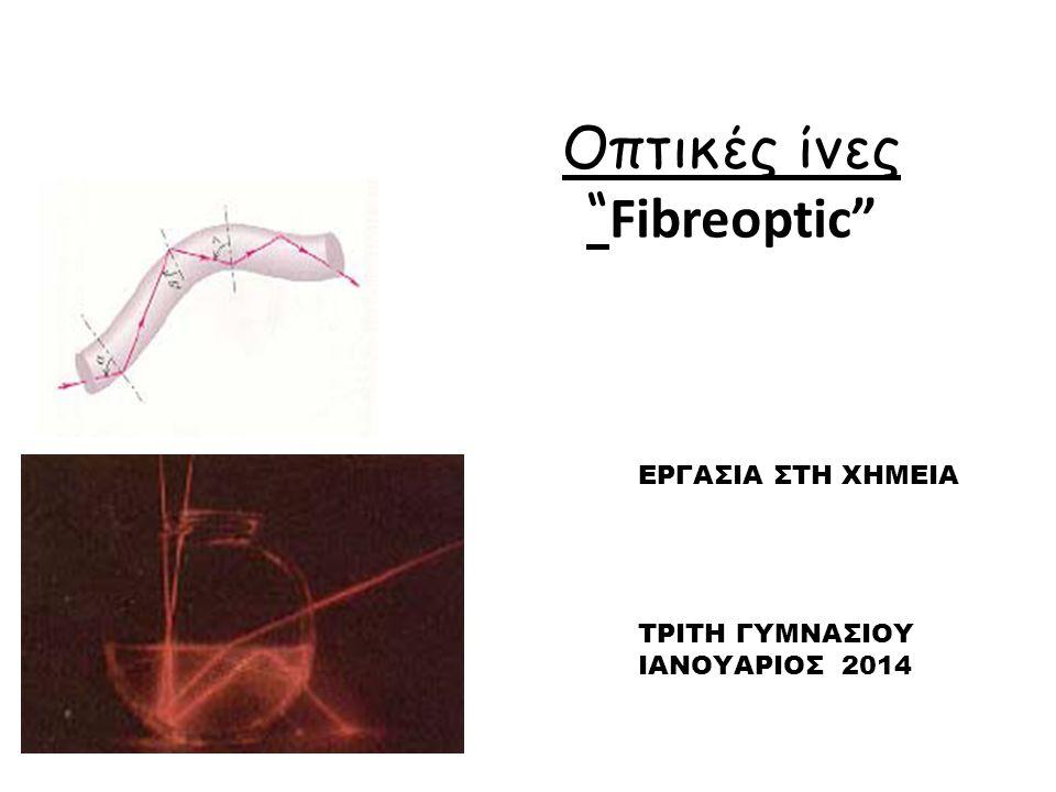 """ΕΡΓΑΣΙΑ ΣΤΗ ΧΗΜΕΙΑ ΤΡΙΤΗ ΓΥΜΝΑΣΙΟΥ ΙΑΝΟΥΑΡΙΟΣ 2014 Οπτικές ίνες """" Fibreoptic"""""""