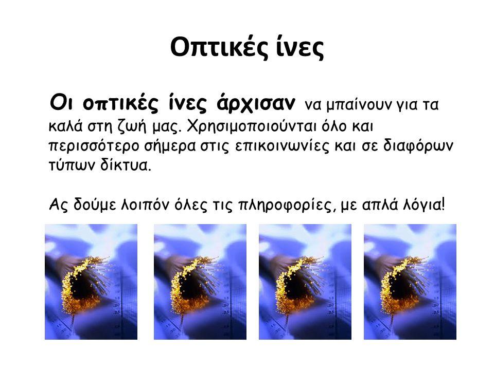 Γεωμετρικά χαρακτηριστικά της οπτικής ίνας: • H γεωμετρική δομή της ίνας αποτελείται από δυο ομοαξονικά διαφανή υλικά, που αποτελούν το εσωτερικό και εξωτερικό τμήμα της.