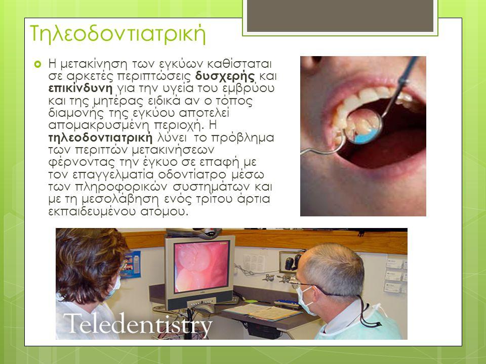 Τηλεοδοντιατρική  Η μετακίνηση των εγκύων καθίσταται σε αρκετές περιπτώσεις δυσχερής και επικίνδυνη για την υγεία του εμβρύου και της μητέρας ειδικά